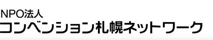コンベンション札幌ネットワーク